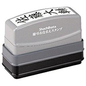 シヤチハタ 慶弔おなまえスタンプ GS-KA/MO 【メールオーダー式。商品到着後、メーカーサイトにてお申し込みが必要。】 33010GSKAMO