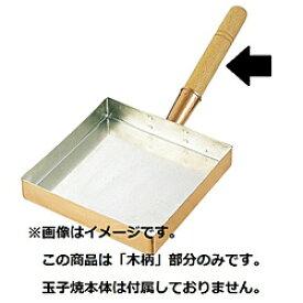 遠藤商事 玉子焼専用木柄 中 <BTM01002> BTM01002
