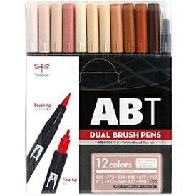 トンボ鉛筆 水性マーカーABT12色ポートレイト AB-T12CPO ABT12CPO