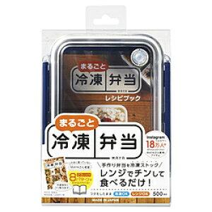 オーエスケー まるごと冷凍弁当タイトボックス(レシピ付)500ml ネイビー PCL-1SR PCL1SR
