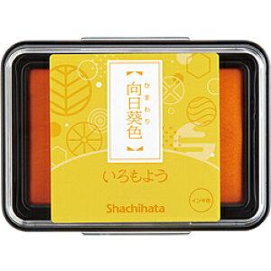 シヤチハタ シヤチハタ スタンプパッド いろもよう 向日葵色 HAC-1-Y HAC1Y