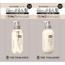 コスメカンパニー 8 the thalasso (エイトザタラソ)モイストトライアル (10ml+10ml) エイトザタラソトライアル1DAY
