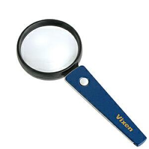 Vixen LEDライト付ルーペ ルミナール75(DB)