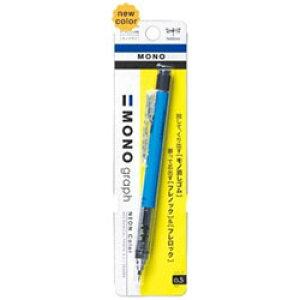 トンボ鉛筆 [シャープペン] モノ消しゴム搭載シャープペンシル モノグラフ ネオンブルー (芯径:0.5mm) DPA-134B DPA134B