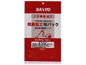 SANYO(サンヨー) 【掃除機用紙パック】 (5枚入) 防臭・高性能紙パック SC-P15 SCP15 [振込不可]