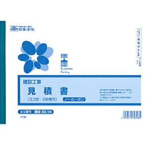 日本法令 御見積書 ヨコ型(B5・25組) 建設39-1N