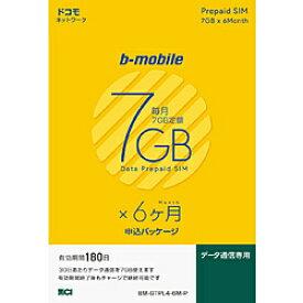 日本通信 SIM後日【ドコモ回線】b-mobile「7GB×6ヶ月SIM申込パッケージ」データ通信専用 BM-GTPL4-6M-P BMGTPL46MP