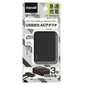 maxell MACA-T03BK USB変換ACアダプタ(最大2.4A出力/3ポート/Quick Charge 3.0対応/ブラック) MACAT03BK