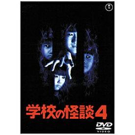 東宝 学校の怪談4 【DVD】 ガッコウノカイダン4