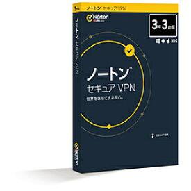 シマンテック ノートン セキュア VPN 3年3台版 21396209