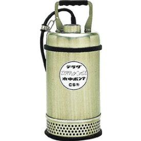 寺田ポンプ製作所 ステンレス水中ポンプ(SUS304) 50Hz CS750 CS750