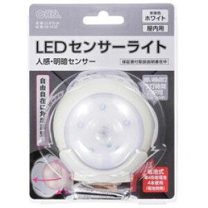 オーム電機 LEDセンサーライト 人感・明暗センサー 屋内用 ホワイト LS-B15-W LSB15W