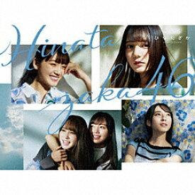 ソニーミュージックマーケティング 日向坂46/ ひなたざか 初回仕様限定盤TYPE-A