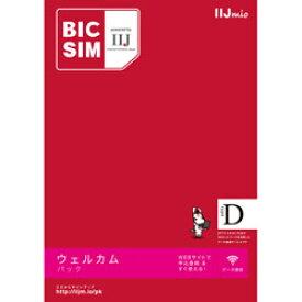 IIJ BIC SIMウェルカムパックデータ専用マルチSIM ドコモ対応SIMカード [マルチSIM] IMB273