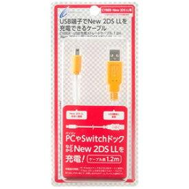 【在庫限り】 サイバーガジェット CYBER・USB充電ストレートケーブル1.2m ホワイト×オレンジ [New2DS LL]CY-N2DLSTC1-WO [振込不可]
