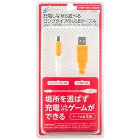 【在庫限り】 サイバーガジェット CYBER・USB充電ストレートケーブル3m ホワイト×オレンジ [New2DS LL] [CY-N2DLSTC3-WO] [振込不可]