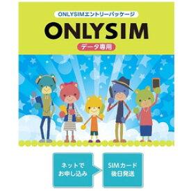 ベネフィットジャパン 「ONLY SIM」データ通信専用・SMS非対応 ※SIMカード後日発送 ONLYSIM01 ONLYSIM01