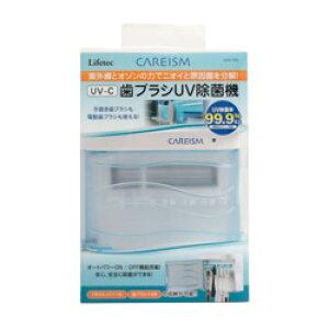 ライフテック 歯ブラシUV除菌器 LUV103C LUV103C