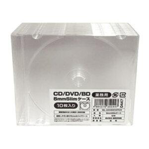 磁気研究所 CD/DVD/BD 5mmスリムケース(1枚収納×10枚) ML-CD05S10PCR MLCD05S10PCR