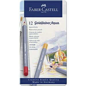 ファーバーカステル ゴールドファーバーアクア水彩色鉛筆セット 12色 114612