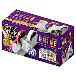 ソニック プロ テープカッター グライン 2連タイプ グレー TC-3315-GL TC3315GL