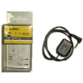 ツインバード アンテナ整合器 CH-9201 CH9201