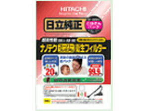 HITACHI(日立) GP-2000FS ナノテク[スパープレミアム]衛生フィルター 「 こぼさんパック 」 GP2000FS