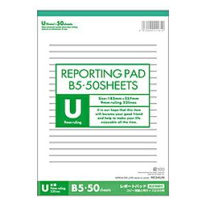 アピカ レポート用紙B5U罫 RE34UN RE34UN