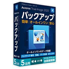 アクロニス・ジャパン Acronis True Image 2020 5台用 TI53B2JPS