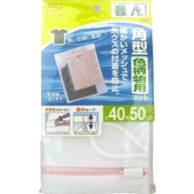 アイセン 洗濯ネット角型色柄物用 LE-218 LE218