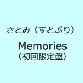 ユニバーサルミュージック さとみ(すとぷり) / Memories(初回限定盤) CD