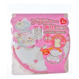 アイセン 洗濯ネットブラジャー専用L LH046 LH046