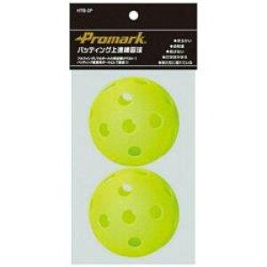 サクライ貿易 トレーニング用品 バッティング上達練習球(イエロー/2球入) HTB-2P HTB2P