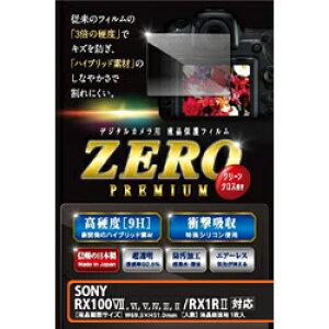 ETSUMI E7558 液晶保護フィルムゼロプレミアム ソニー RX100VII/VI/V/IV/III/II/RX1RII