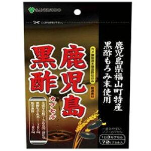 三共堂漢方 【AL】黒酢(鹿児島県産純米黒酢もろみ酢使用)72カプセル [振込不可]