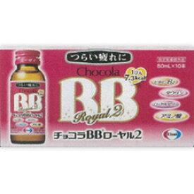 エーザイ チョコラBB ローヤル2(50ml×10本)【医薬部外品】