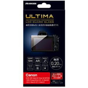 ハクバ ULTIMA 液晶保護ガラス (キヤノン Canon EOS M6 MarkII / Kiss M / M100 / M6 / PowerShot G1 X MarkIII 専用) DGGU-CAEM6M2 DGGUCAEM6M2