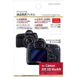 ハクバ 液晶保護フィルム(キヤノン EOS 5D Mark IV専用) BKDGF-CAE5DM4【ビックカメラグループオリジナル】 BKDGFCAE5DM4
