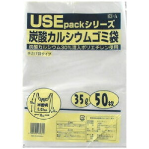サンスクリット 炭酸カルシウム手提げゴミ袋 30L 50P USE63A USE63A