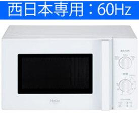 ハイアール JM-17H-60-W 電子レンジ Haier Joy Series ホワイト [17L /60Hz(西日本専用)] JM17H60