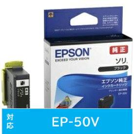 EPSON(エプソン) 【純正】 SOR-BK ブラック SORBK