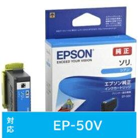 EPSON(エプソン) 【純正】 SOR-C シアン SORC