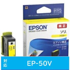 EPSON(エプソン) 【純正】 SOR-Y イエロー SORY