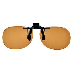 名古屋眼鏡 クリップオンブレーカー はね上げ 9347-04(ライトブラウン偏光) 9347_04