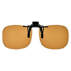 名古屋眼鏡 クリップオンブレーカー はね上げ 9348-04(ライトブラウン偏光) 9348_04