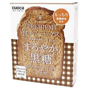 CUOCA プレミアム食パンミックス(まろやか黒糖) cuoca 02138900 02138900