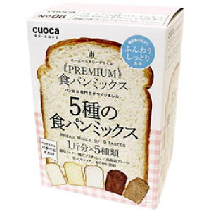 CUOCA プレミアム食パンミックス(5種セット) cuoca 02139000 02139000