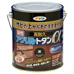 アサヒペン 油性高耐久アクリルトタンα 1.6KG (黒) AP9018266