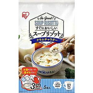 アイリスオーヤマ スープリゾット クラムチャウダー 5食パッ...
