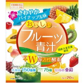 ユーワ おいしいフルーツ青汁 +Wの活性酵素(20包)